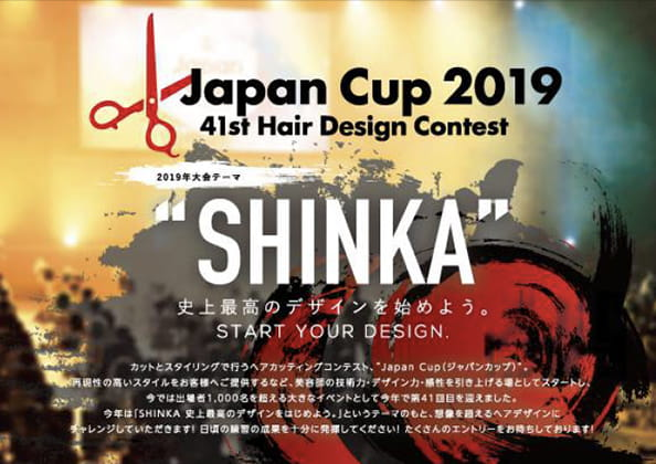 JAPAN CUP 2019 						41st Hair 						Design Contest 					 イメージ